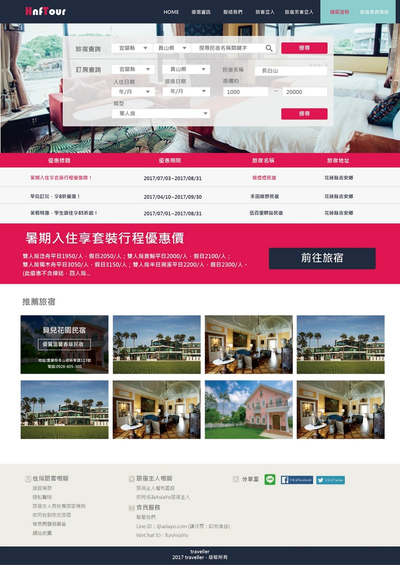 web_20170816-03